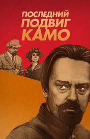 Kamo – Son Görev