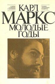 Karl Marx – Gençlik Yılları