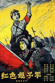 Kadınların Kızıl Müfrezesi