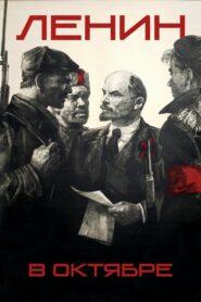 Ekim'de Lenin